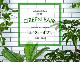 4月のイベント【GREEN FAIR】
