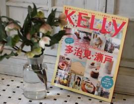 月刊KELLy4月号に掲載されました