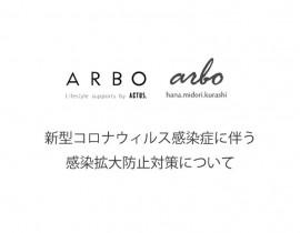 アルボからのお知らせ